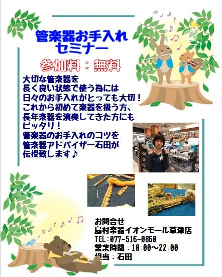 f:id:shima_c_kusatsu:20170722215044j:plain