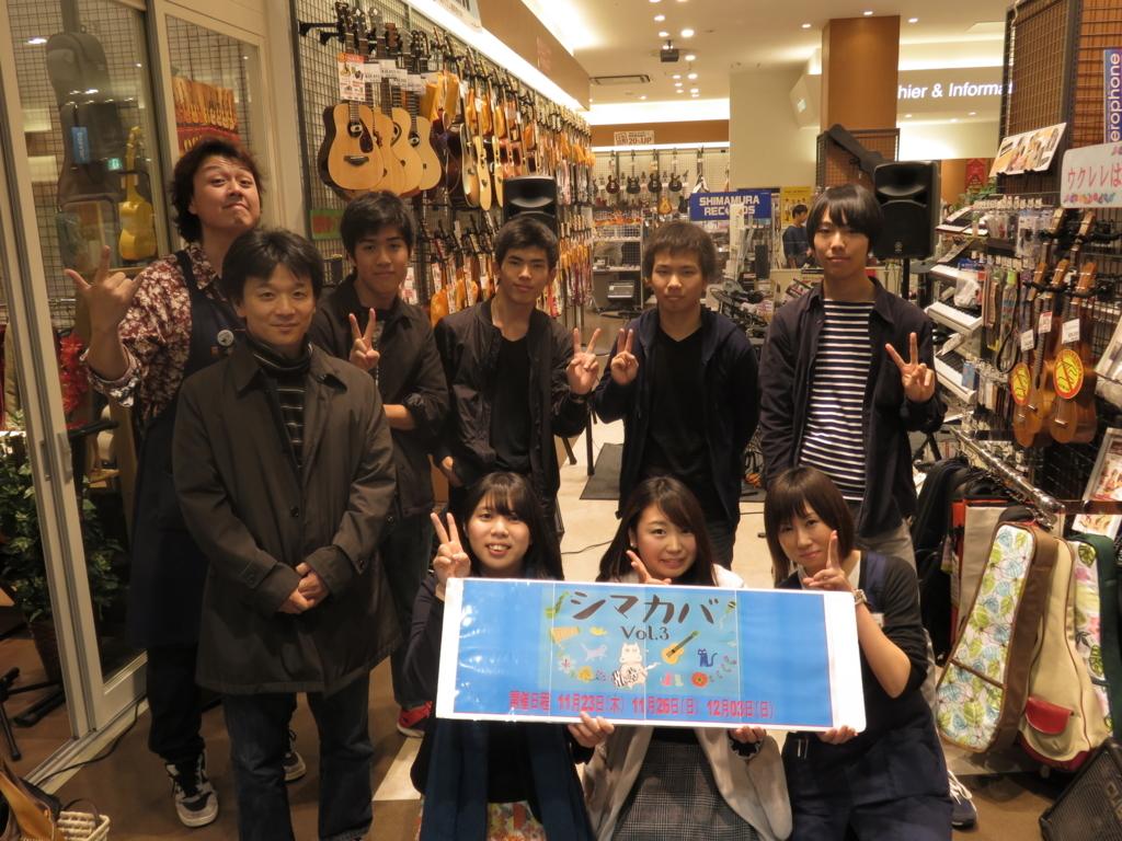 f:id:shima_c_kusatsu:20171111155601j:plain