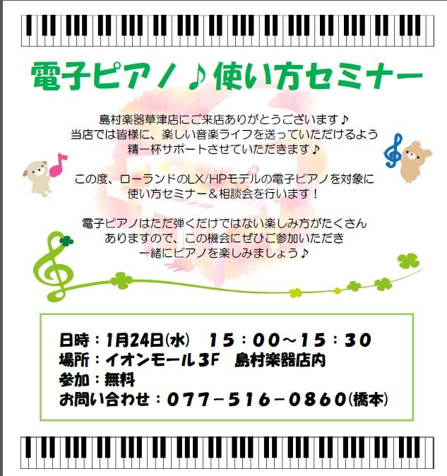 f:id:shima_c_kusatsu:20180121184832j:plain