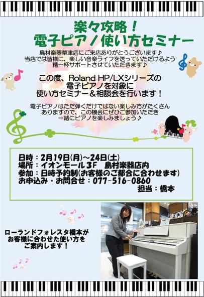 f:id:shima_c_kusatsu:20180130143504p:plain