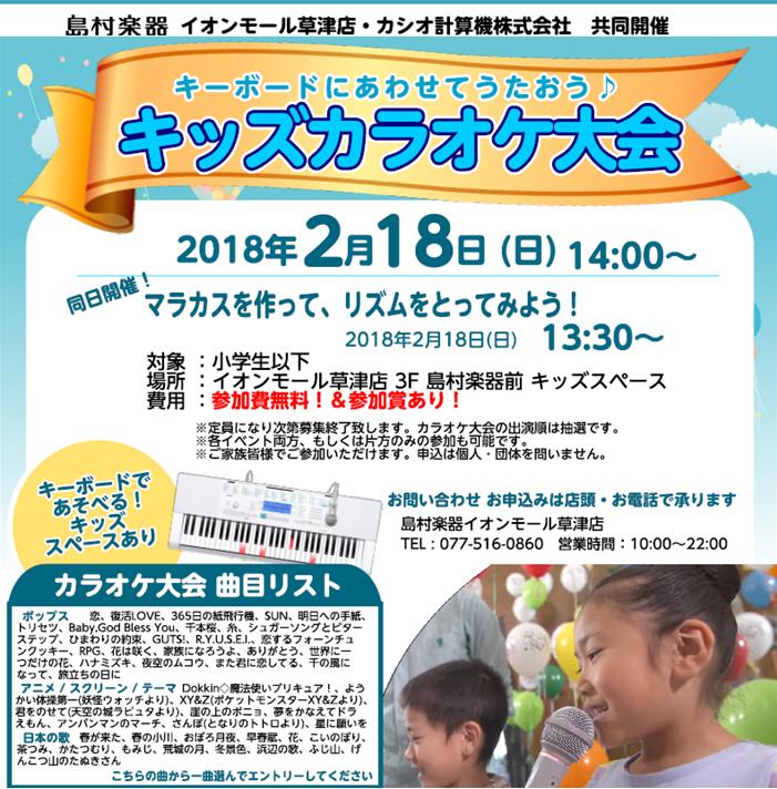 f:id:shima_c_kusatsu:20180206160635p:plain