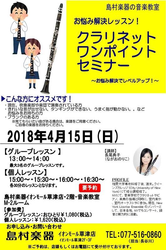 f:id:shima_c_kusatsu:20180416211308j:plain