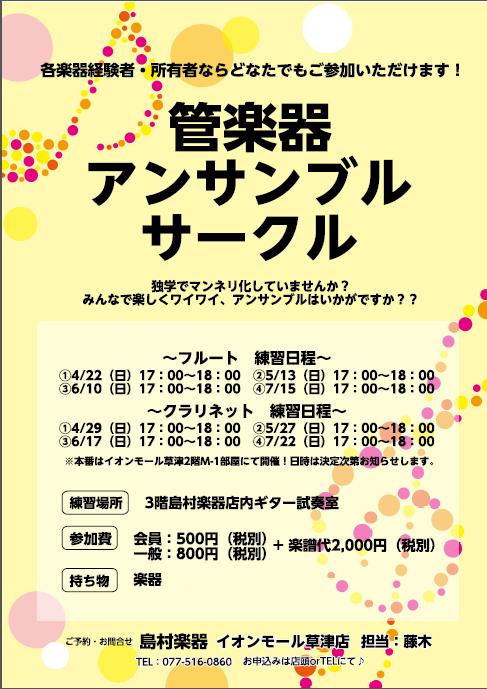 f:id:shima_c_kusatsu:20180418150359p:plain