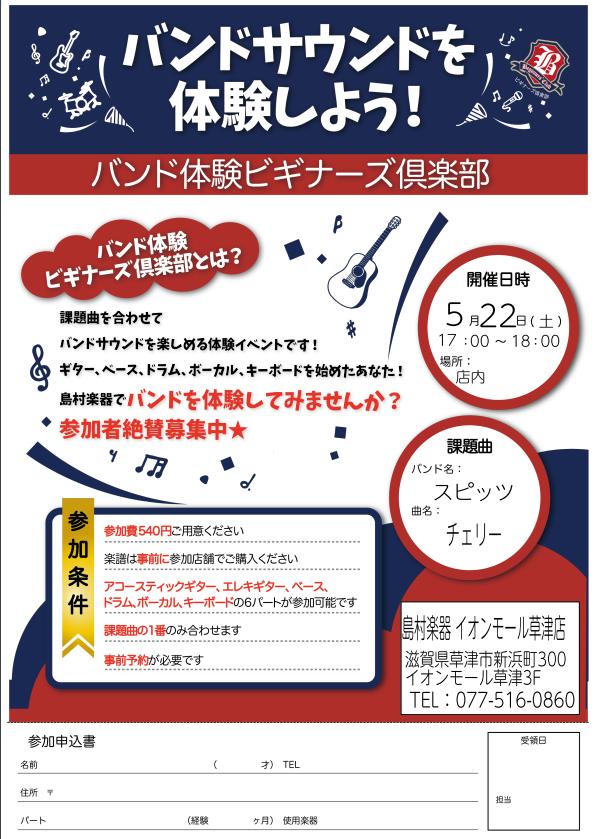 f:id:shima_c_kusatsu:20180506170731p:plain