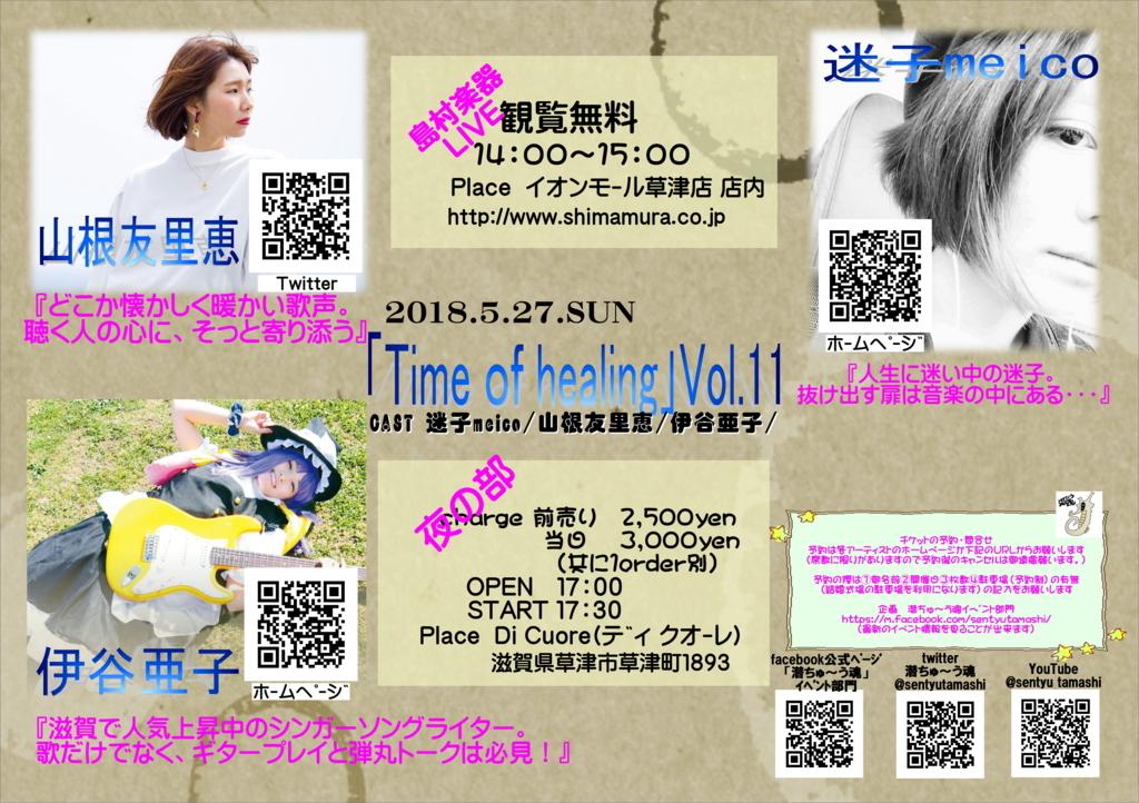 f:id:shima_c_kusatsu:20180514150338j:plain