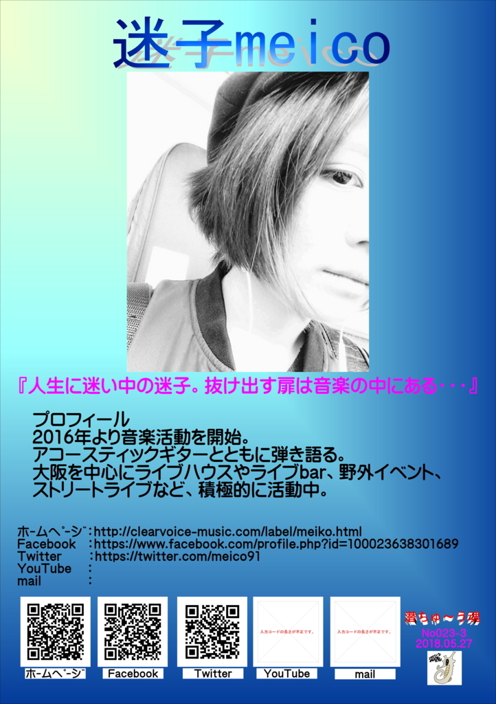 f:id:shima_c_kusatsu:20180514150848j:plain
