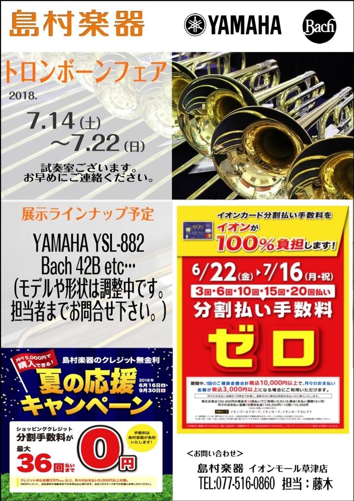 f:id:shima_c_kusatsu:20180627183536j:plain