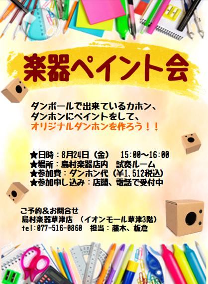 f:id:shima_c_kusatsu:20180808162242p:plain
