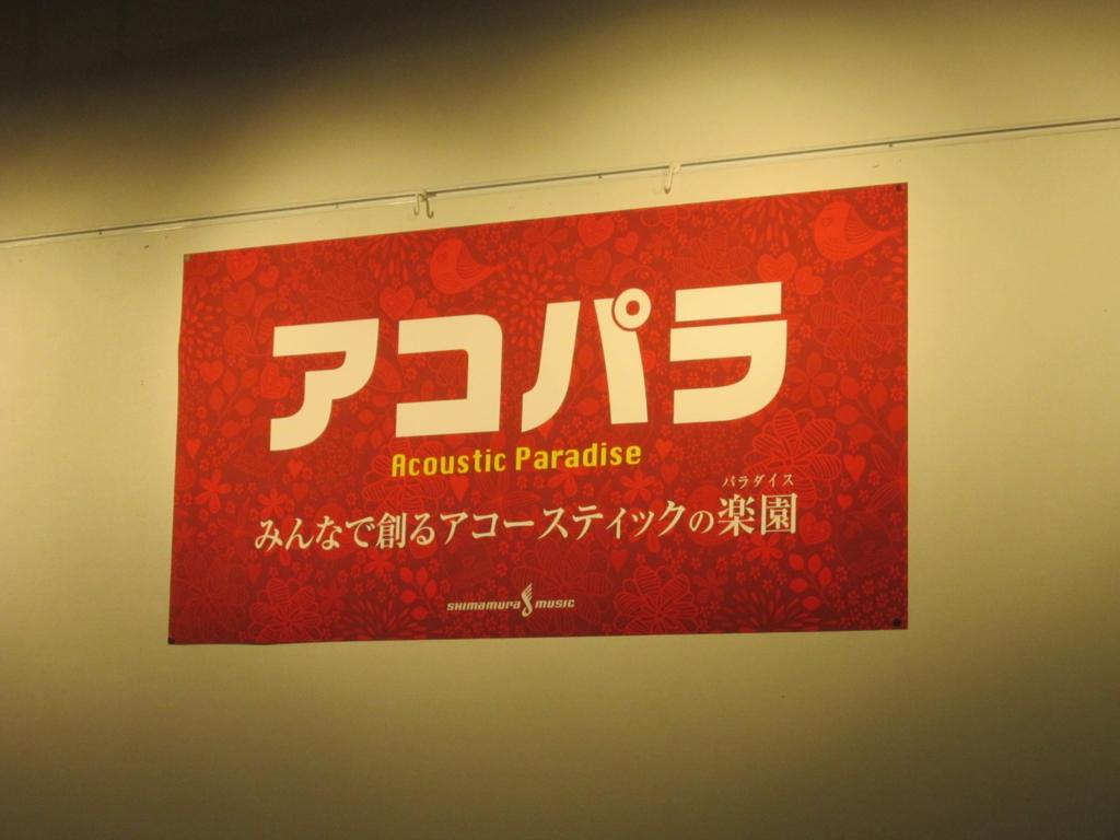 f:id:shima_c_kushiro:20160426161010j:plain