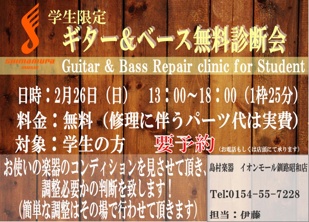 f:id:shima_c_kushiro:20170106184118p:plain