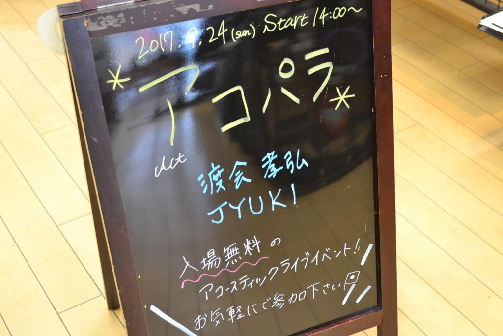 f:id:shima_c_kushiro:20170926175558j:plain