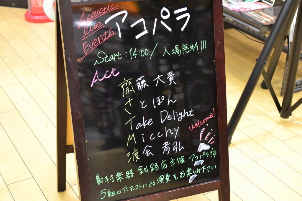 f:id:shima_c_kushiro:20171202205639j:plain