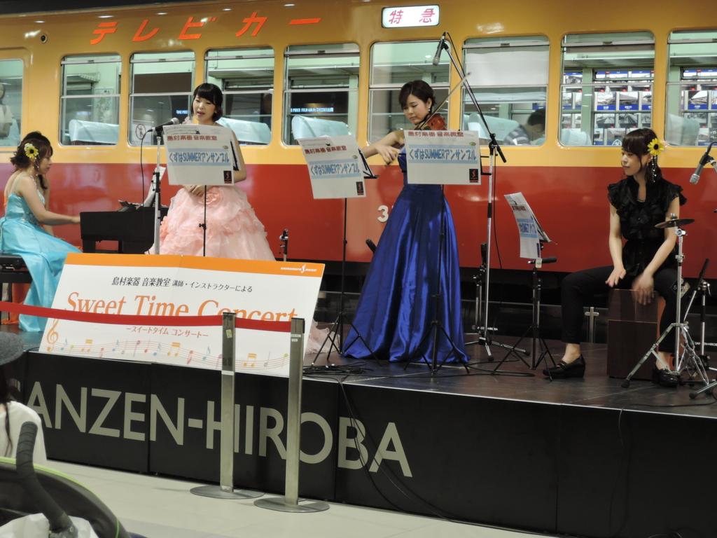 f:id:shima_c_kuzuha:20160727150750j:plain