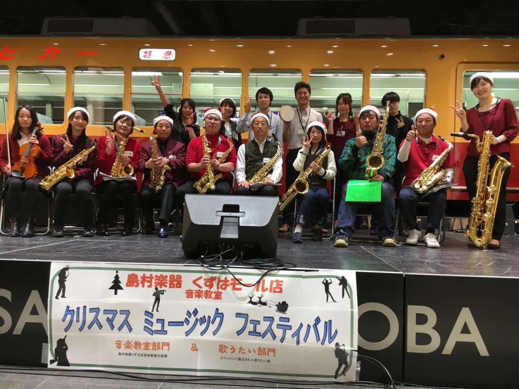 f:id:shima_c_kuzuha:20161128191428j:plain