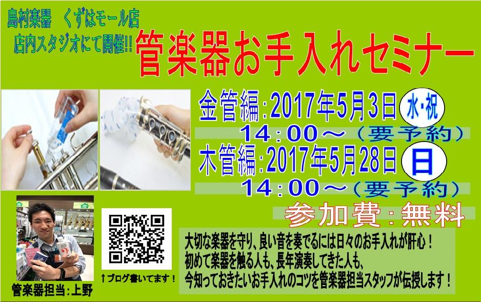 f:id:shima_c_kuzuha:20170425143435j:plain