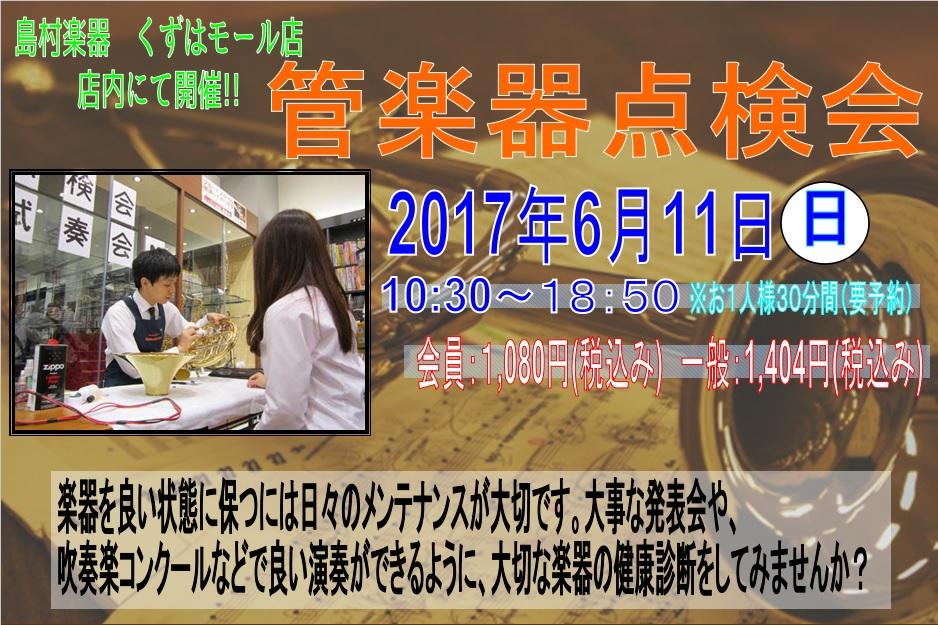 f:id:shima_c_kuzuha:20170508140709j:plain