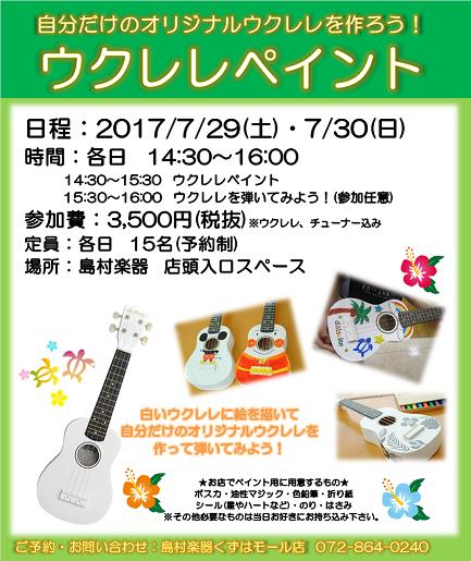 f:id:shima_c_kuzuha:20170713214327p:plain