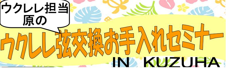 f:id:shima_c_kuzuha:20170921164323p:plain