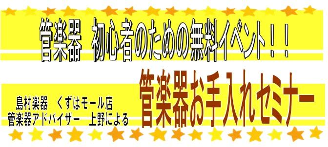 f:id:shima_c_kuzuha:20171012122945j:plain