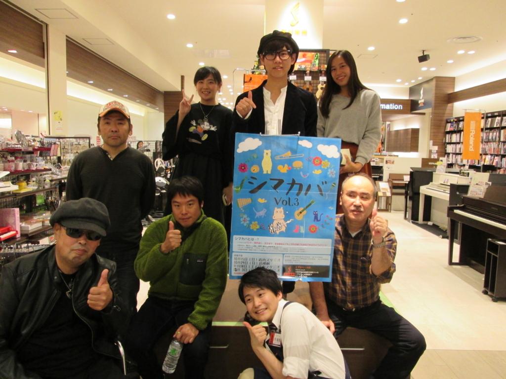 f:id:shima_c_kuzuha:20171103115434j:plain