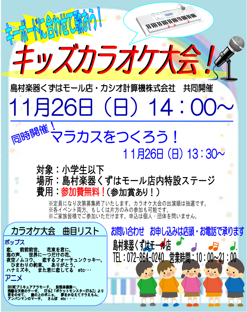 f:id:shima_c_kuzuha:20171122204726p:plain