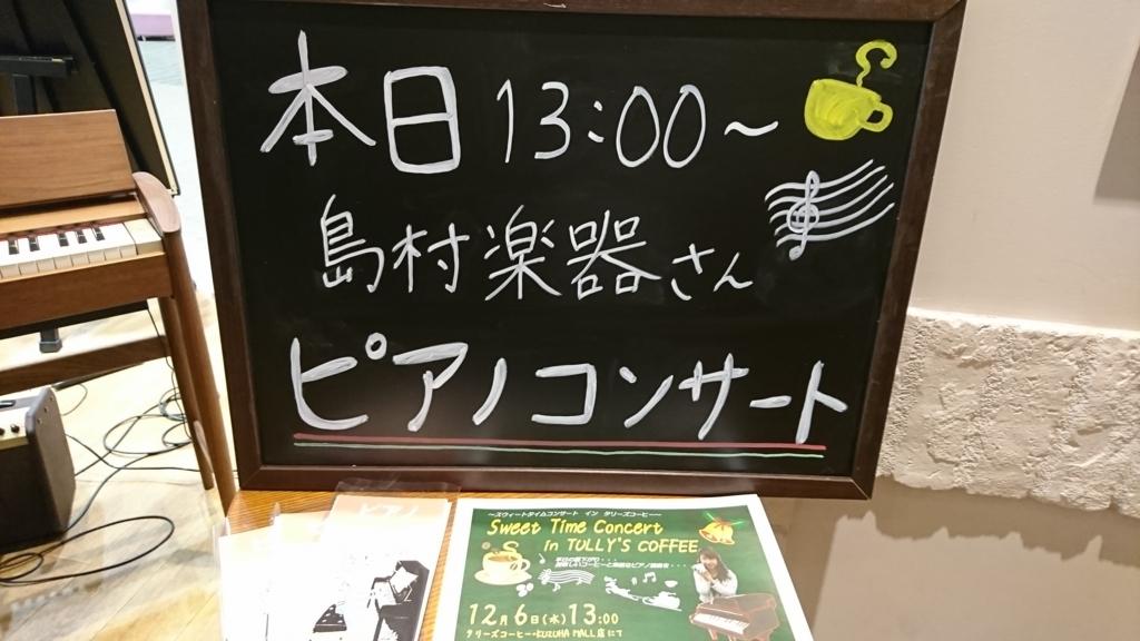 f:id:shima_c_kuzuha:20171207135440j:plain