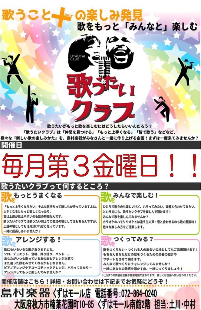 f:id:shima_c_kuzuha:20180206183247p:plain