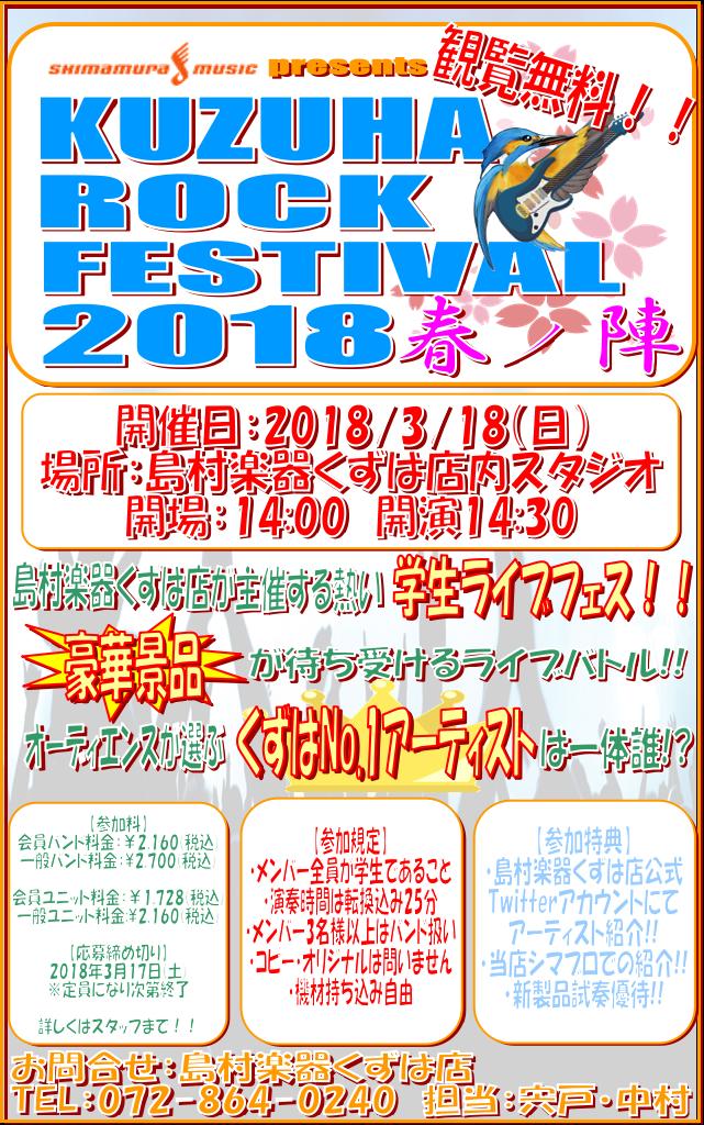 f:id:shima_c_kuzuha:20180320164900p:plain