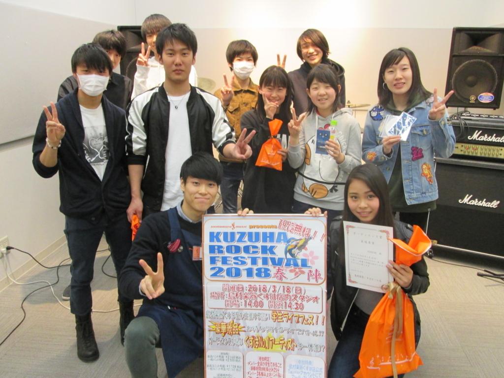 f:id:shima_c_kuzuha:20180324192754j:plain