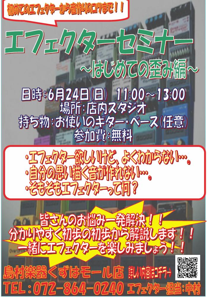 f:id:shima_c_kuzuha:20180625155919p:plain
