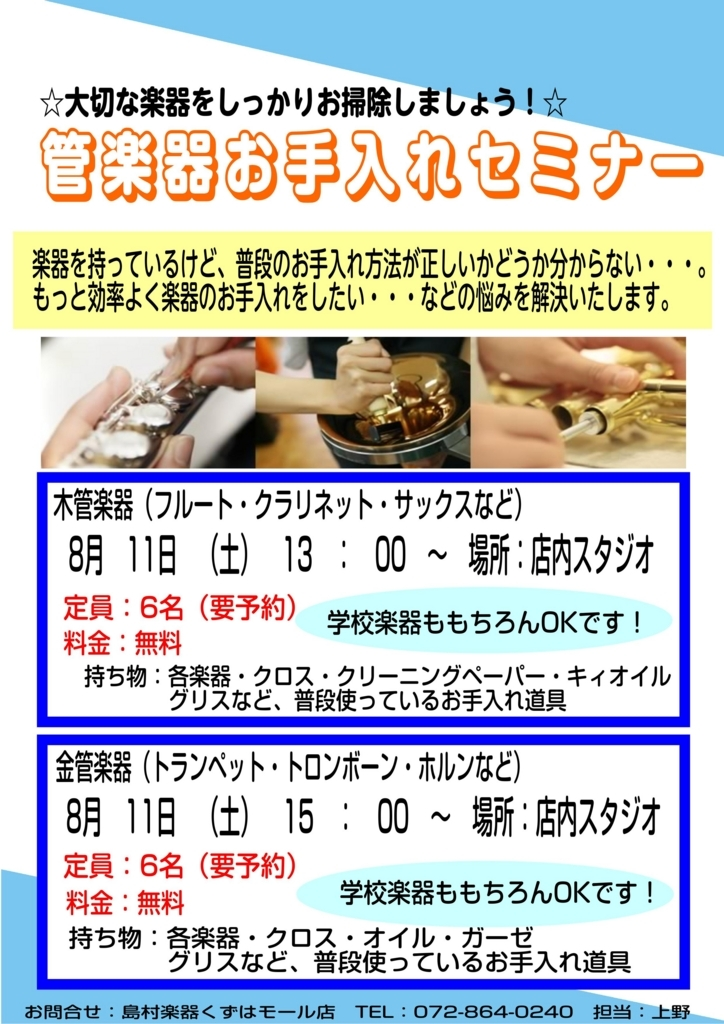 f:id:shima_c_kuzuha:20180702151559j:plain