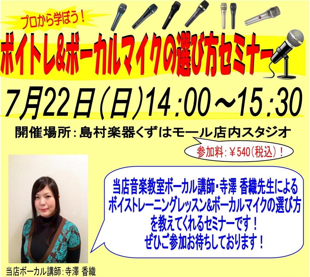 f:id:shima_c_kuzuha:20180702174025j:plain