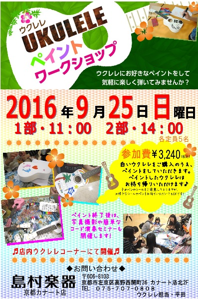 f:id:shima_c_kyoto:20160817131417j:plain