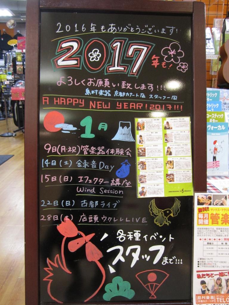 f:id:shima_c_kyoto:20161227161243j:plain