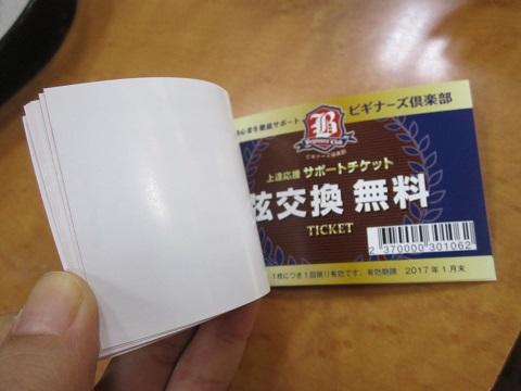 f:id:shima_c_kyoto:20170101145104j:plain