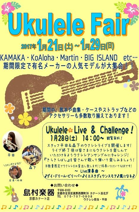 f:id:shima_c_kyoto:20170111164450j:plain