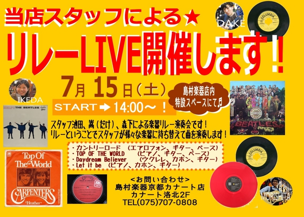 f:id:shima_c_kyoto:20170714135430j:plain