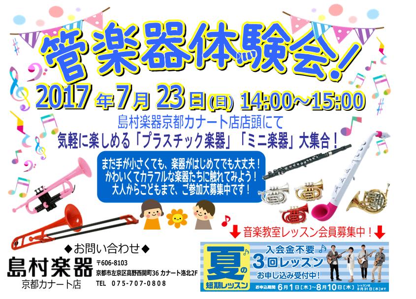 f:id:shima_c_kyoto:20170718204426p:plain
