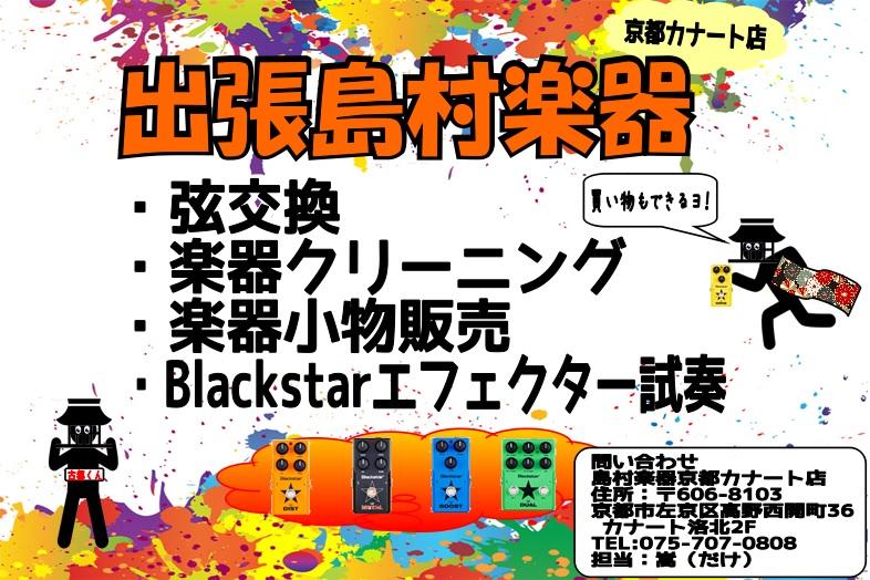 f:id:shima_c_kyoto:20170726195922j:plain