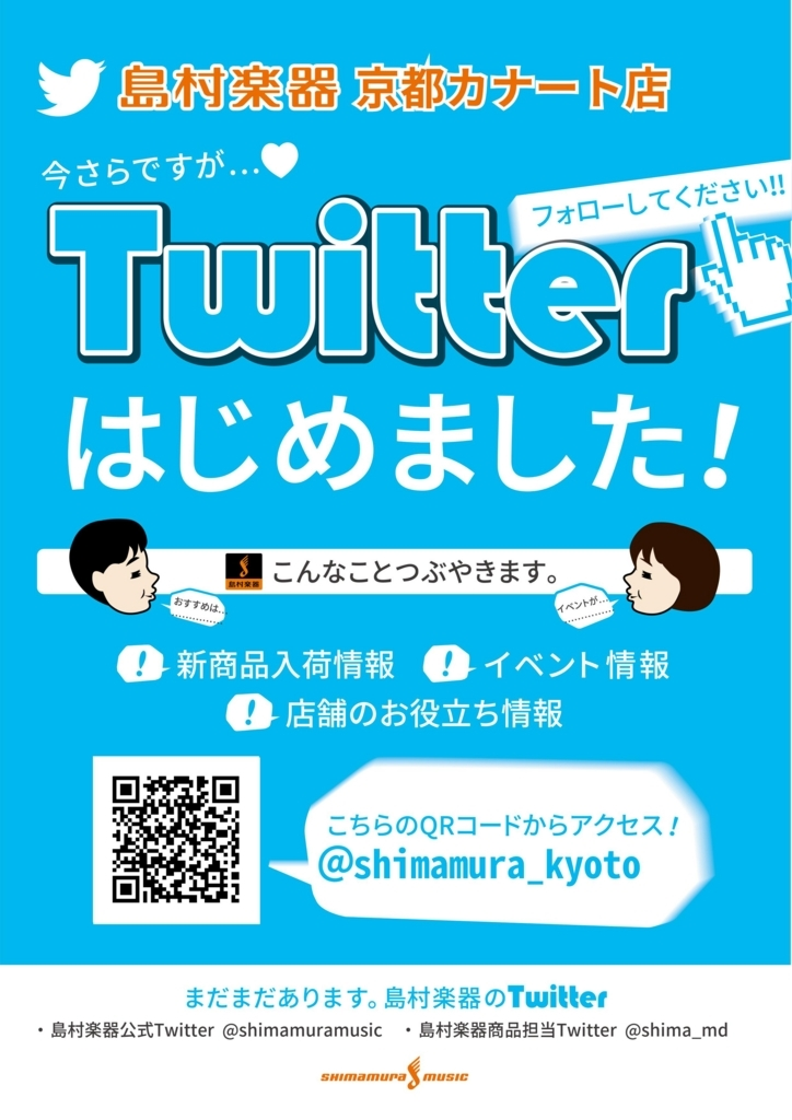 f:id:shima_c_kyoto:20170730163905j:plain