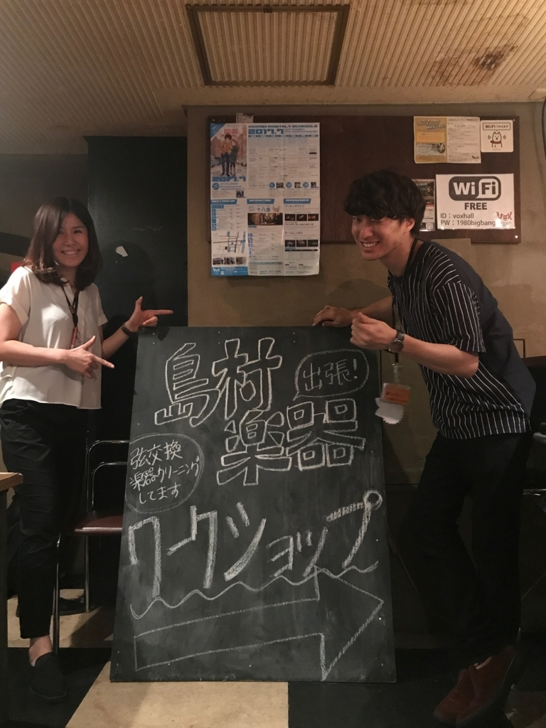 f:id:shima_c_kyoto:20170802181607j:plain