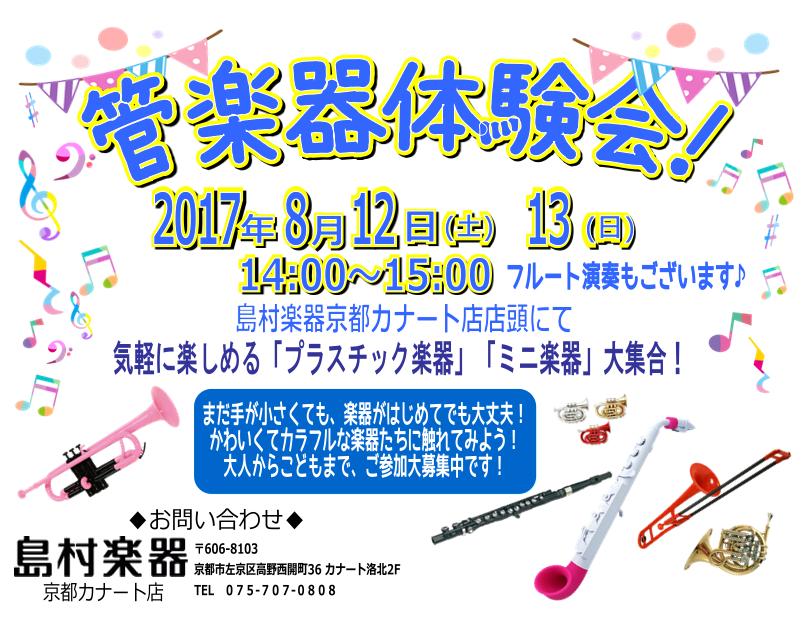 f:id:shima_c_kyoto:20170807122330p:plain