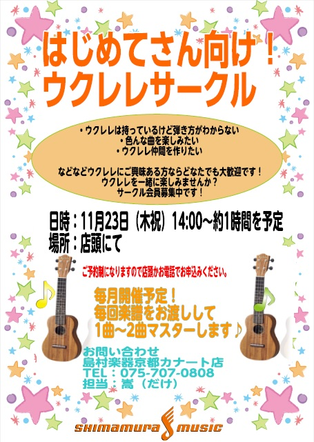 f:id:shima_c_kyoto:20171020142532j:plain