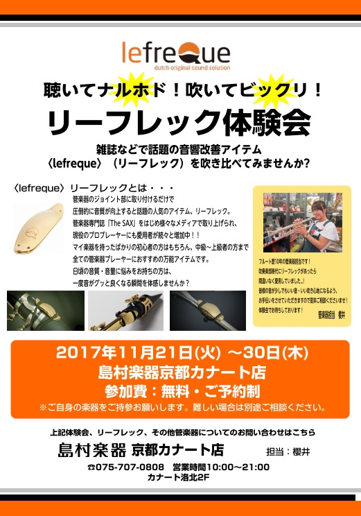 f:id:shima_c_kyoto:20171113121428j:plain