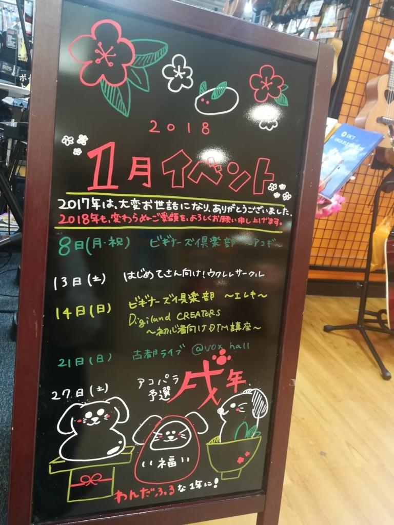f:id:shima_c_kyoto:20171228205620j:plain