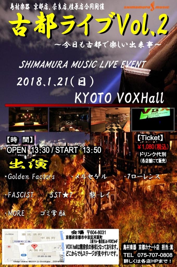 f:id:shima_c_kyoto:20180114144801j:plain