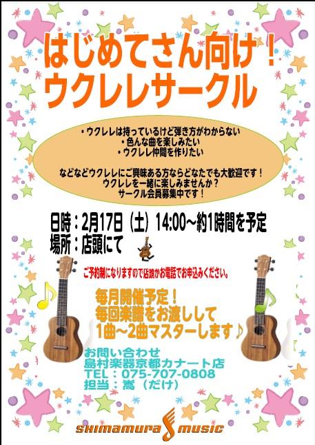 f:id:shima_c_kyoto:20180125115415j:plain