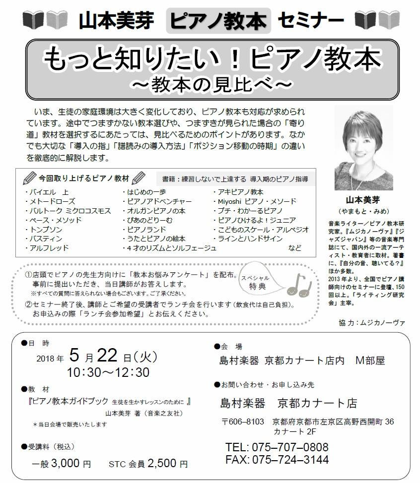 f:id:shima_c_kyoto:20180325161304j:plain
