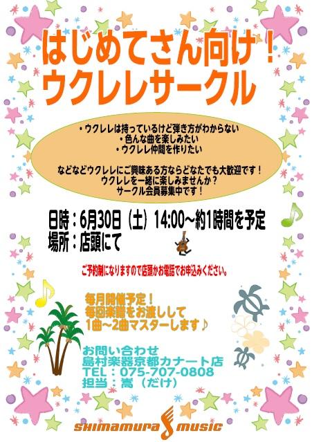 f:id:shima_c_kyoto:20180605165128j:plain