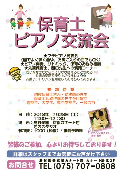 f:id:shima_c_kyoto:20180612162400p:plain